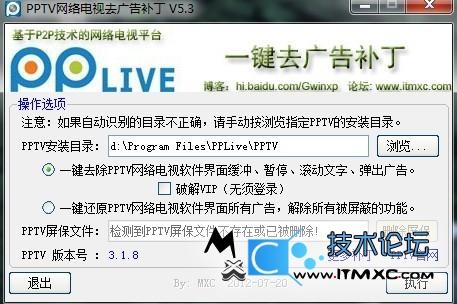 PPTV网络电视去广告补丁V5.3 支持 PPTV3.1.8.0036 版 2012 07 20 ...